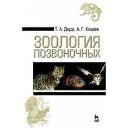 Зоология позвоночных: Учебное пособие