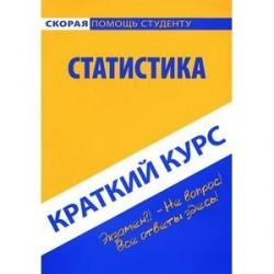 Краткий курс по статистике: Учебное пособие.