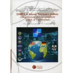 Dapra и найка третьего рейха: Оборонные исследования США и Германии.