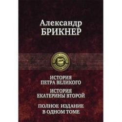 История Петра Великого. История Екатерины Второй. Полное издание в одном томе