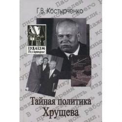 Тайная политика Хрущева: власть, интеллигенция, еврейский вопрос.