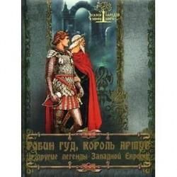 Робин Гуд, Король Артур и другие легенды Западной Европы.