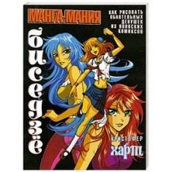 Манга- мания биседзе. Как рисовать обаятельных девушек из японских комиксов