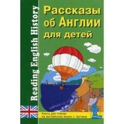 Рассказы об Англии для детей. Книга для чтения на английском языке с вопросами