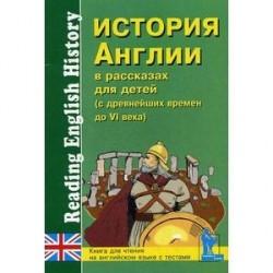 История Англии в рассказах для детей: С древнейших времен до VI века