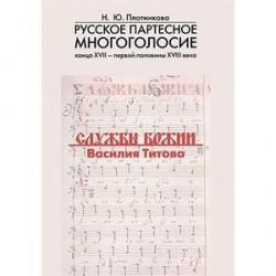 Русское партесное многоголосие к XVII- н XVIII в