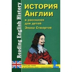 История Англии в рассказах для детей: Эпоха Стюартов XVII - XVIII вв