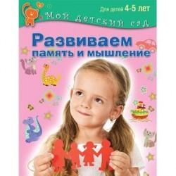 Развиваем память и мышление. Пособие для занятий с детьми 4-5 лет