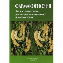 Фармакогнозия. Лекарственное сырье растительного и животного происхождения