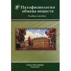 Патофизиология обмена веществ: Учебное пособие.