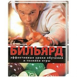 Бильярд. Эффективные уроки обучения и техники игры