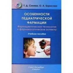Особенности педиатрической фармации: фармацевтическая технология и фармакологические аспекты: учебное пособие.