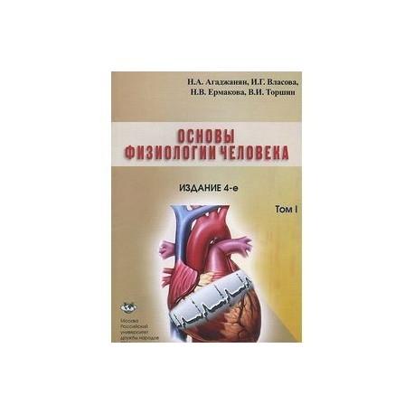 Основы физиологии человека. В 2 томах. Том 1