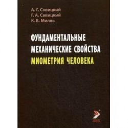 Фундамендальные механические свойства миометрия человека