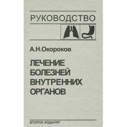 Лечение болезней внутренних органов. Том 1. Лечение болезней органов дыхания. Лечение болезней органов пищеварения