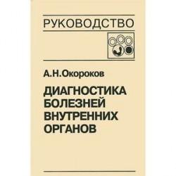 Диагностика болезней внутренних органов. Том 4. Диагностика болезней системы крови
