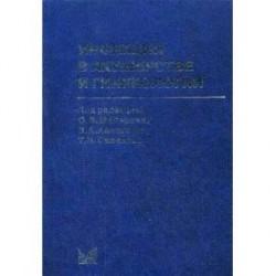 Инфекции в акушерстве и гинекологии.