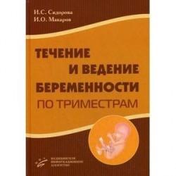 Течение и ведение беременности по триместрам.