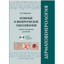 Дерматовенерология. Полное руководство для врачей (+ DVD-ROM)
