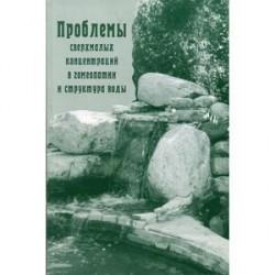 Проблемы сверхмалых концентраций в гомеопатии и структура воды