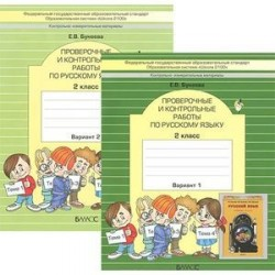 Русский язык. 2 класс. Проверочные и контрольные работы (комплект из 2 тетрадей)