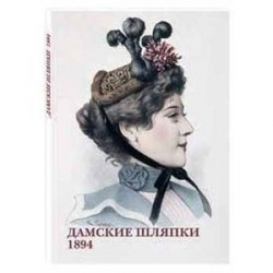 Дамские шляпки. 1894 (набор из 15 открыток)