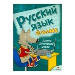 Русский язык. Занятия для начальной школы. 4 класс