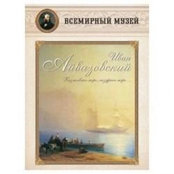 Иван Айвазовский. «Безмолвное море, лазурное…»