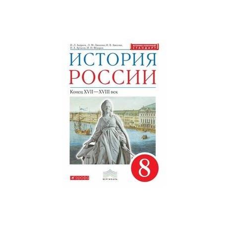 История андреев учебник класс гдз 8 россии