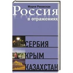 Россия в отражениях.Сербия Крым Казахстан. Документальные повести