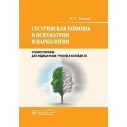 Сестринская помощь в психиатрии и наркологии: Учебное пособие