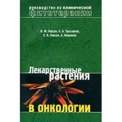 Лекарственные растения в онкологии