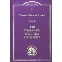Учение Живой Этики. В 4 томах. Том 1. Зов. Озарение. Община. Агни Йога.