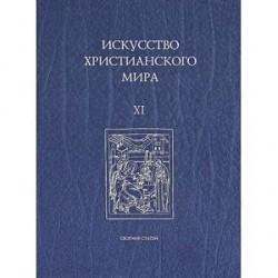 Искусство христианского мира XI