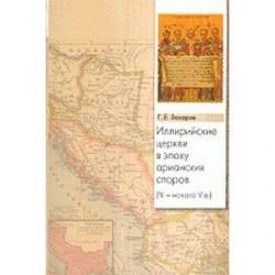 Иллирийские церкви в эпоху арианских споров (IV- начало V в)