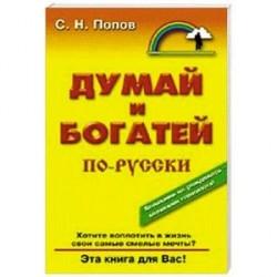 Думай и богатей по русски