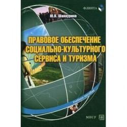 Правовое обеспечение социально-культурного сервиса и туризма: Учебное пособие.