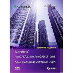 AutoCAD 2015 и AutoCAD LT 2015