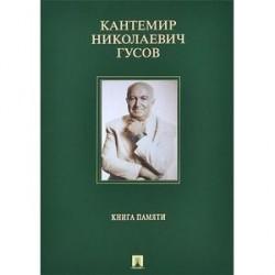 Кантемир Николаевич Гусов. Книга памяти