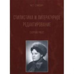 Стилистика и литературное редактирование.Сборник работ к 90-летию со дня рождения.