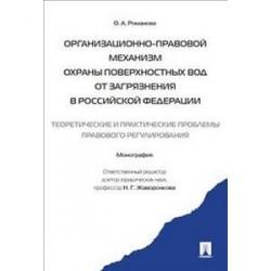 Организационно-правовой механизм охраны поверхностных вод от загрязнения в РФ. Теоретические и практические проблемы правового регулирования.