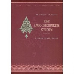 Язык арабо-христианской культуры. Учебное пособие