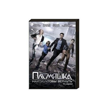 Племяшка. (4 серии). DVD