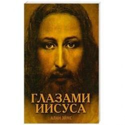 Апокрифические послания. Глазами Иисуса