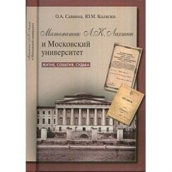 Математик Л. К. Лахтин и Московский университет