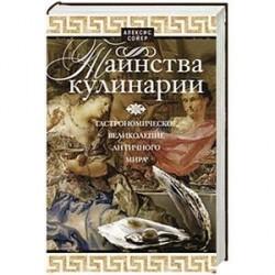 Таинства кулинарии. Гастрономиское великолепие Античного мира