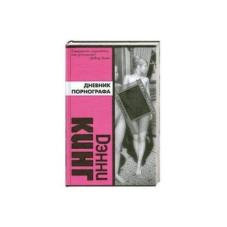 epub-dnevnik-pornografa