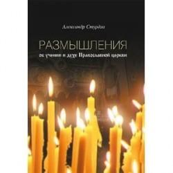 Размышления об учении и духе православной церкви