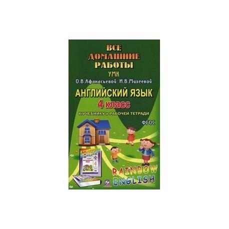 Все домашние работы к УМК О.В.Афанасьевой 'Rainbow English' 4 класс учебнику и рабочей тетради.