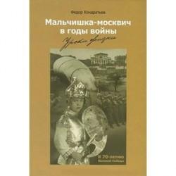 Мальчишка - москвич в годы войны. Уроки жизни